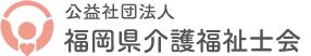 公益社団法人 福岡県介護福祉士会