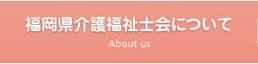 福岡県介護福祉士会について